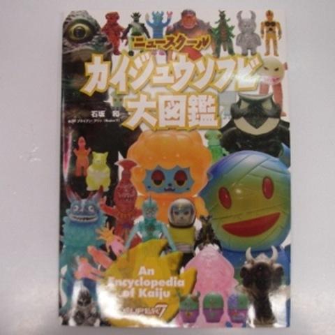 BOOKS (designer toys/neo-kaiju) Sofbibookblog1